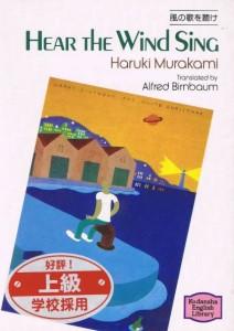[Haruki Murakmi - Hear the Wind Sing]