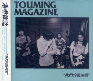 [TOUMING MAGAZINE - Our Soul Music]